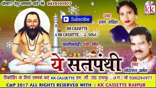 Cg panthi geet-He sat panthi पंथी गीत-Gorelal barman-Ratan sabbiha- Chhattisgarhi song