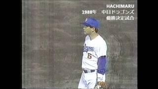 1988年中日ドラゴンズ優勝決定試合 対ヤクルト戦 彦野ホームラン 落合ホ...