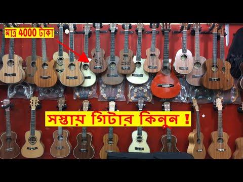 Best Guitar Shop In Dhaka 🎸 Buy Ukulele/Acoustic guitar Cheap Price 2018 💥 NabenVlogs
