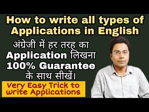 HOW TO WRITE AN APPLICATION IN ENGLISH | अंग्रेजी में आवेदन कैसे लिखें | Application Writing