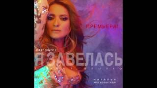 Наталья Могилевская - Я Завелась rmx by MONATIKchilibisound