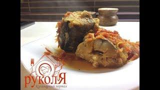 Вкусная тушеная рыба с овощами в духовке НЯМ НЯМ!