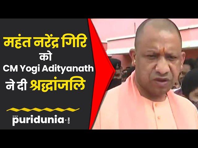 महंत नरेंद्र गिरि को CM Yogi Adityanath ने दी श्रद्धांजलि