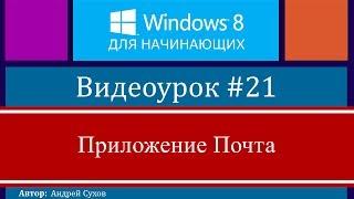 Видео #21. Почта Windows 8(Если вам понравилось видео, нажимайте палец вверх:) Подписывайтесь на канал или на рассылку на сайте http://pcsecr..., 2014-01-09T05:20:50.000Z)