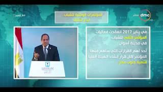 8 الصبح - الرئيس عبد الفتاح السيسي يشهد مؤتمر الشباب بجامعة القاهرة اليوم