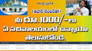 మీ Rs.1000/- యే సచివలయం లోవున్నయో తెలుసుకొండి | Know your secret of Rs.1000 / -