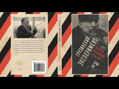 Презентация книги Эрика Ли «Грузинский эксперимент: забытая революция 1918–1921 гг.»