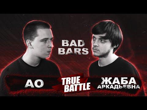 #TRUEBATTLE: BAD BARS – АО VS ЖАБА АРКАДЬЕВНА