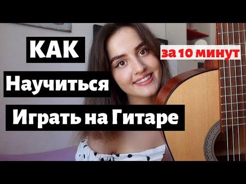 Как Научиться Играть на Гитаре за 10 минут