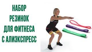 Резинки для фитнеса с Алиэкспресс