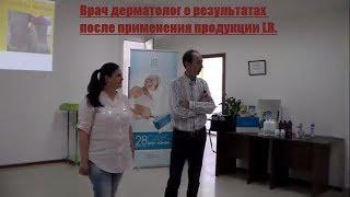 Врач дерматолог о результатах после  применения продукции LR