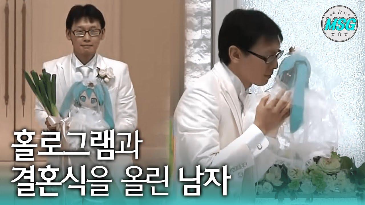 [닝겐+非닝겐 결혼] 홀로그램과 결혼한 남자의 생각! - 실화탐사대 (1월23일 수 방송 중)