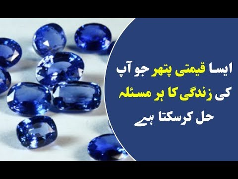 A Stone Which Can Change Your Life - Must Watch Video