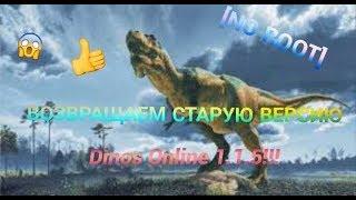 ВОЗВРАЩАЕМ СТАРУЮ ВЕРСИЮ Dinos Online 1.1.5!ИЗИ