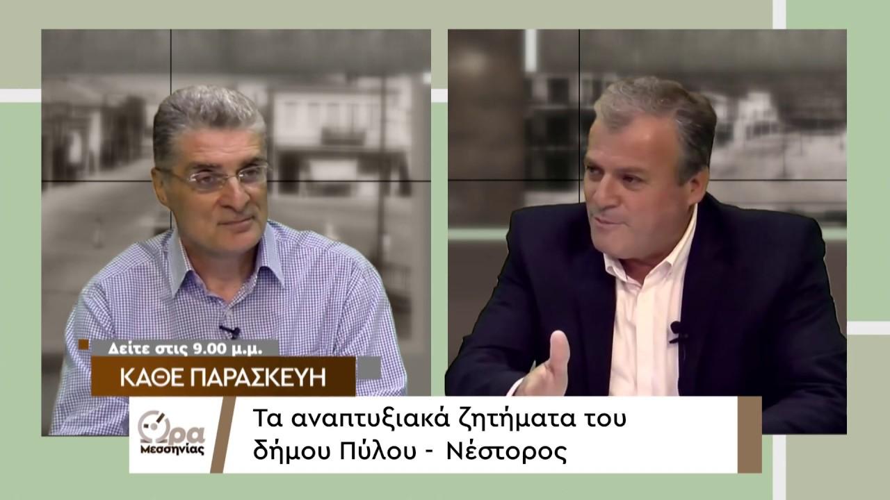 Ωρα Μεσηνίας | Ο Δήμαρχος Πύλου-Νέστορος & η  Ένωση Μεσσηνίας | Παρασκευή 8 Νοεμβρίου | Στις 9.00 μμ