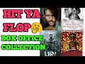 Why cheat india movie Verdict || Box office Collection || URI || accidental prime minister | Simmba