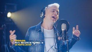 Сергей Аморалов - Люби меня | 90-е. Весело и громко
