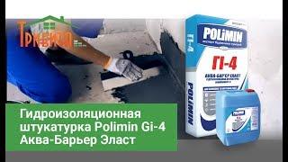 Гидроизоляционная штукатурка Polimin Gi-4 Аква-Барьер Эласт(, 2015-06-24T14:50:50.000Z)