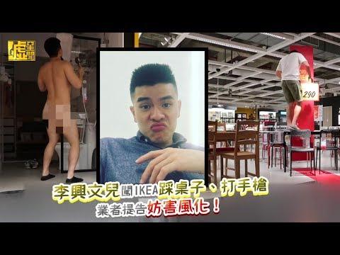 李興文兒闖IKEA踩桌子、打手槍 業者提告妨害風化!