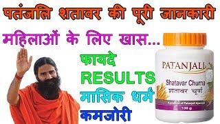 Patanjali Shatavari Churna Benefits In Hindi | Woman must watch thumbnail