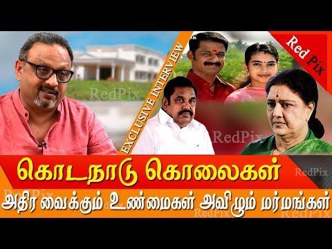 kodanad documentary mathew samuel reveals sasikala & kodanad murders tamil news live     January 11, Mathew Samuel, former Tehelka managing editor, released a 16-minute video documentary  in which two accused persons in the case, K V Sayan and Valayar Manoj, allegedly linked Tamil Nadu Chief Minister Edappadi K Palaniswami to the case. Samuel filed the petition seeking quashing of the FIR on Thursday, a day after the high court restrained him and others from making any statements linking Palaniswami to case. The FIR was registered by the city Crime Branch police on January 11. In the meanwhile mathew samuel in an interview to red pix said that he a has serious bout on the death of jayalalitha, he also said it was a unnatural death. While talking about kodanad murders matthew revealed that there no connection between sasikala in kodanad issue it was  edapadi palanisamy, mastermined it and executed it with very ordinary people from kerala, here is the full interview of mathew samuel.    #interview  kodanad documentary, mathew samuel interview, mathew samuel, kodanad, kodanad video, mathew samuel kodanad     More tamil news tamil news today latest tamil news kollywood news kollywood tamil news Please Subscribe to red pix 24x7 https://goo.gl/bzRyDm  #tamilnewslive sun tv news sun news live sun news