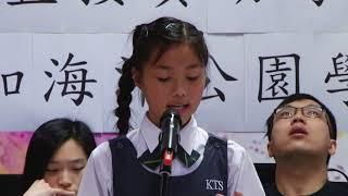 Publication Date: 2018-05-28 | Video Title: 第八屆全港小學校際辯論賽十六強賽7
