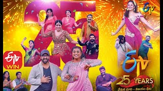 ETV 25 Years Celebrations | Special Event | 30th August 2020 | Full Episode | ETV Telugu