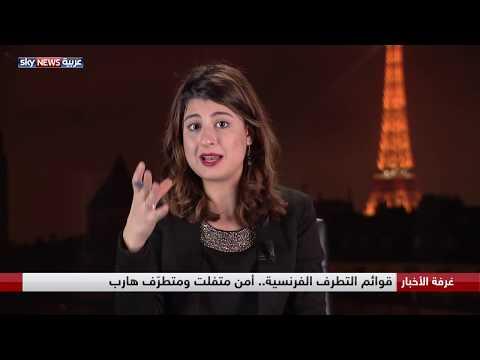 قوائم التطرف الفرنسية.. أمن متفلت ومتطرف هارب  - نشر قبل 6 ساعة