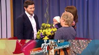 Мужское / Женское. Настоящие мужчины. Выпуск от22.02.2017
