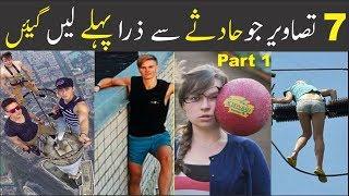 07 Photos Taken Before Reality Hit     Urdu/Hindi