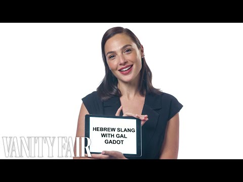 Gal Gadot Teaches You Hebrew Slang | Vanity Fair