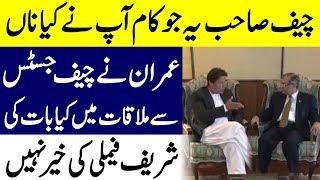 Imran Khan Praises Chief Justice Of Pakistan Saqib Nisar