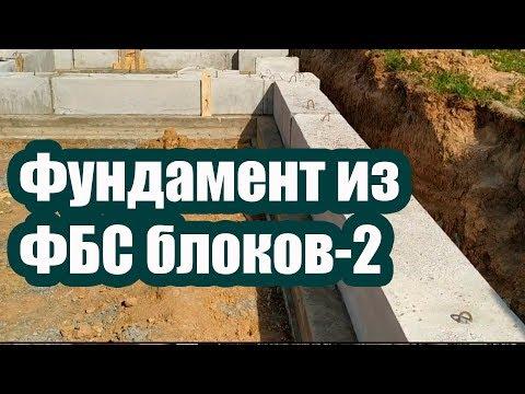 ЛЕНТОЧНЫЙ ФУНДАМЕНТ ИЗ ФБС БЛОКОВ 2