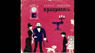 Храбрость. Рассказ. Б. Житков. Д-25635. 1969