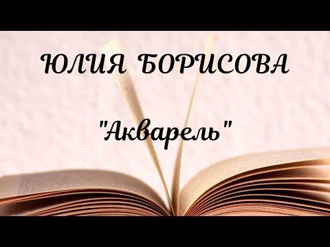 """Акварель"" - Юлия Борисова. Стихи на Конкурс. Апрель."