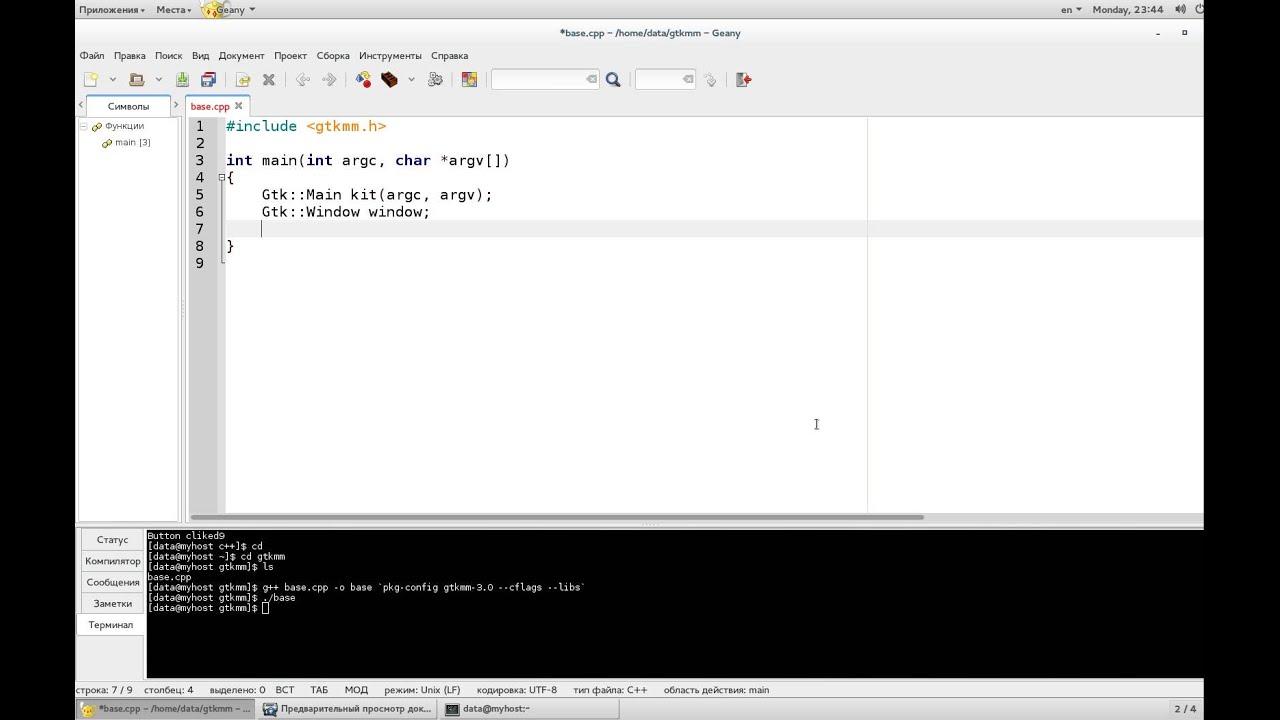 gtkmm arch linux c++