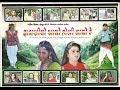 Gujarati Movie full