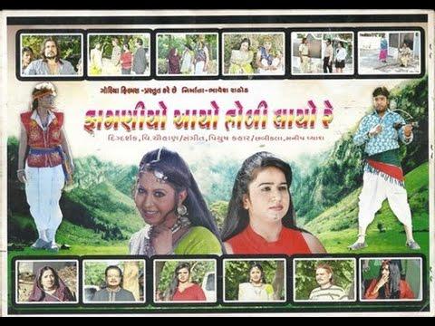 Faganiyo Aayo Holi Laayo Re | Gujarati Movies Full New 2016 | Chandan Rathod, Pall Rawal