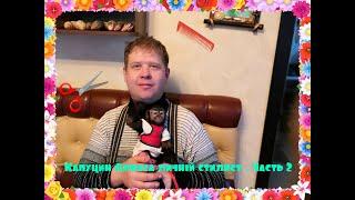 Капуцин Алекса личный стилист 2