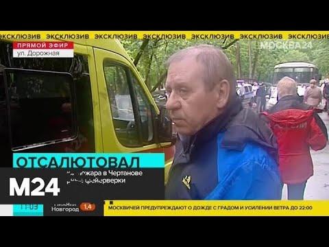 Названа предварительная причина пожара в доме на юге Москвы - Москва 24