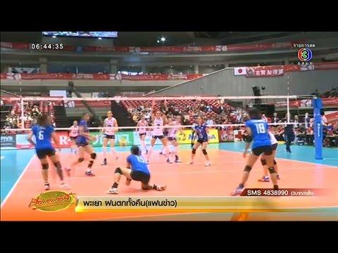 เรื่องเล่าเช้านี้ วอลเลย์สาวไทยพ่ายเนเธอร์แลนด์ 3-0 เซต ขอกำลังใจดวลเจ้าภาพญี่ปุ่นวันนี้