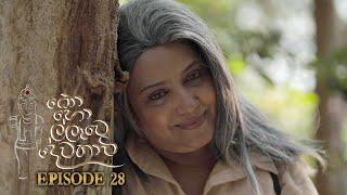 Kohollawe Dewathavi | Episode 28 - (2021-03-19) | ITN Thumbnail