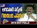 Lagadapati Rajagopal LIVE || Telangana Exit Polls 2018 - TV9