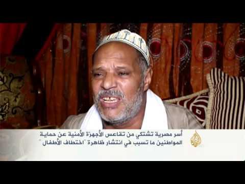 انتشار ظاهرة اختطاف الأطفال في مصر