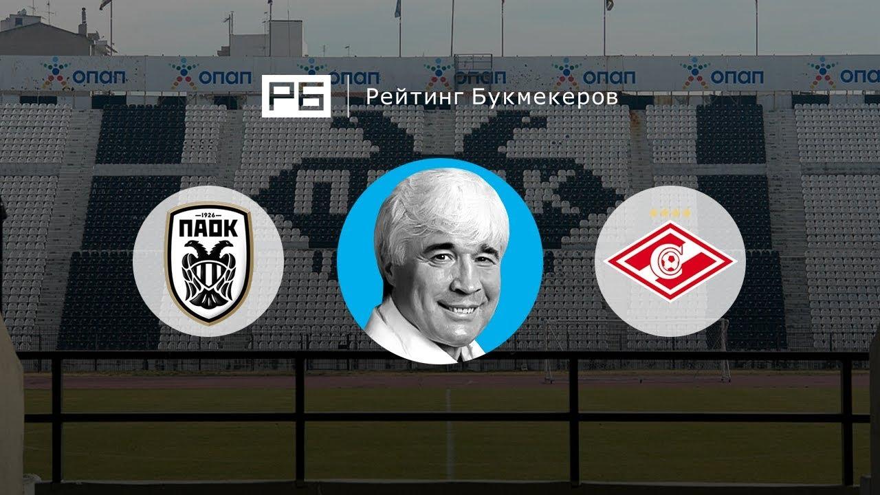 Прогноз на матч Спартак М - ПАОК: дружины на пару забьют больше двух мячей
