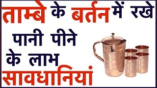 Amazing Health Benefits of Drinking Water from Copper Vessels | तांबे के बर्तन मे रखा पानी के फ़ायदे