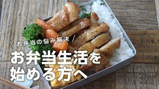 【お弁当作り】調味料1つで出来るチキンステーキ弁当bento#687