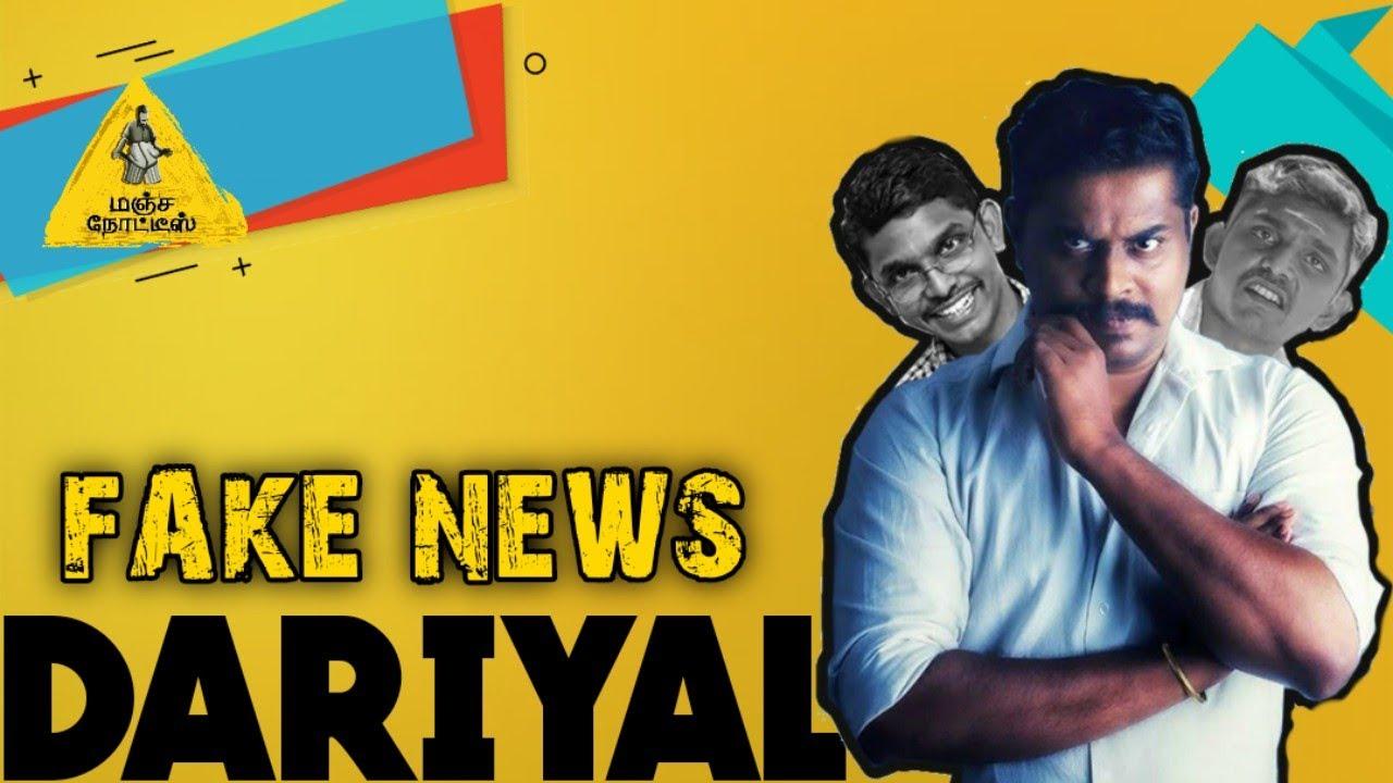 Fake News Dariyal | ft.Iyan Karthikeyan | Manja Notice