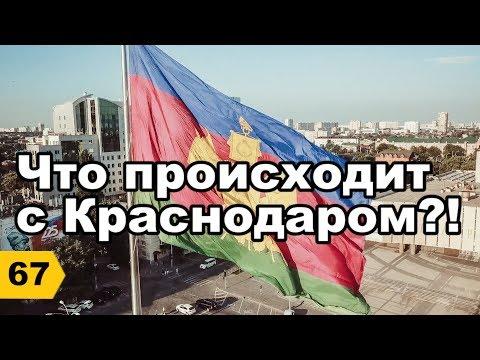 Краснодар 2019: дороги, пробки, школы, трамваи, ливневка, перспективы