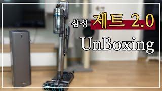 [개봉기] 삼성 제트 + 청정스테이션 언박싱
